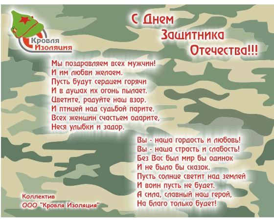 Поздравления с днем защитника украины в прозе
